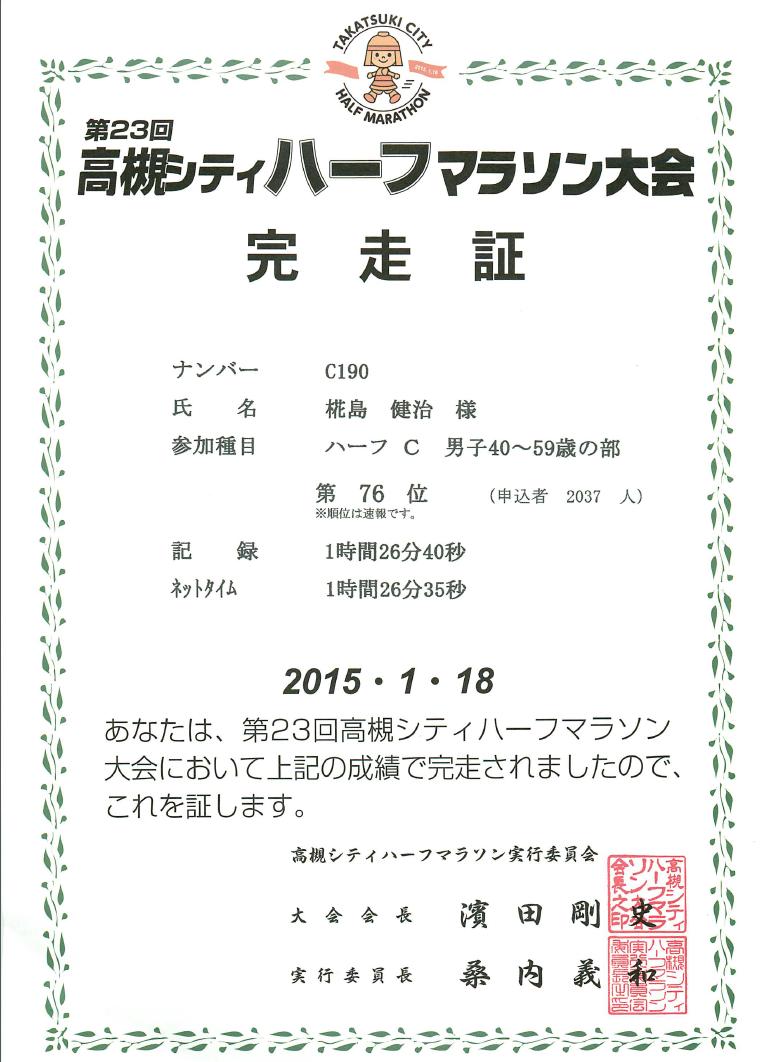 20150118_175810
